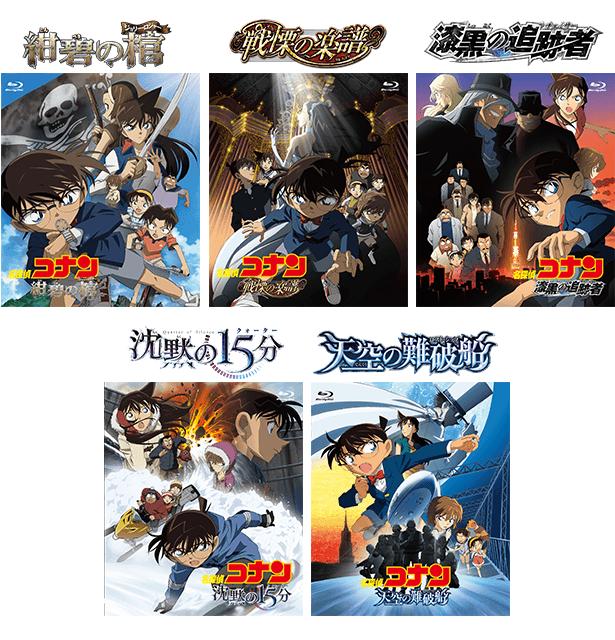 劇場版 名探偵コナン 新価格版Blu-ray 5巻