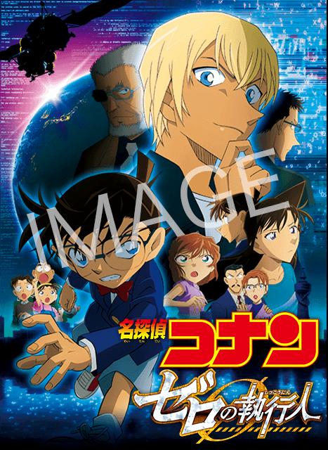 【Blu-ray&DVD】劇場版『名探偵コナン ゼロの執行人』 (豪華盤・通常盤)